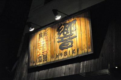 九州ラーメン響1