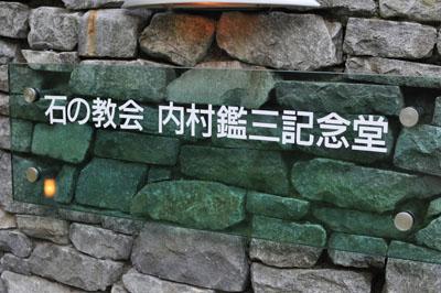 内村鑑三記念堂1