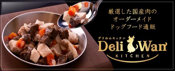 厳選した国産肉のオーダーメイドドッグフード通販 デリわんキッチン